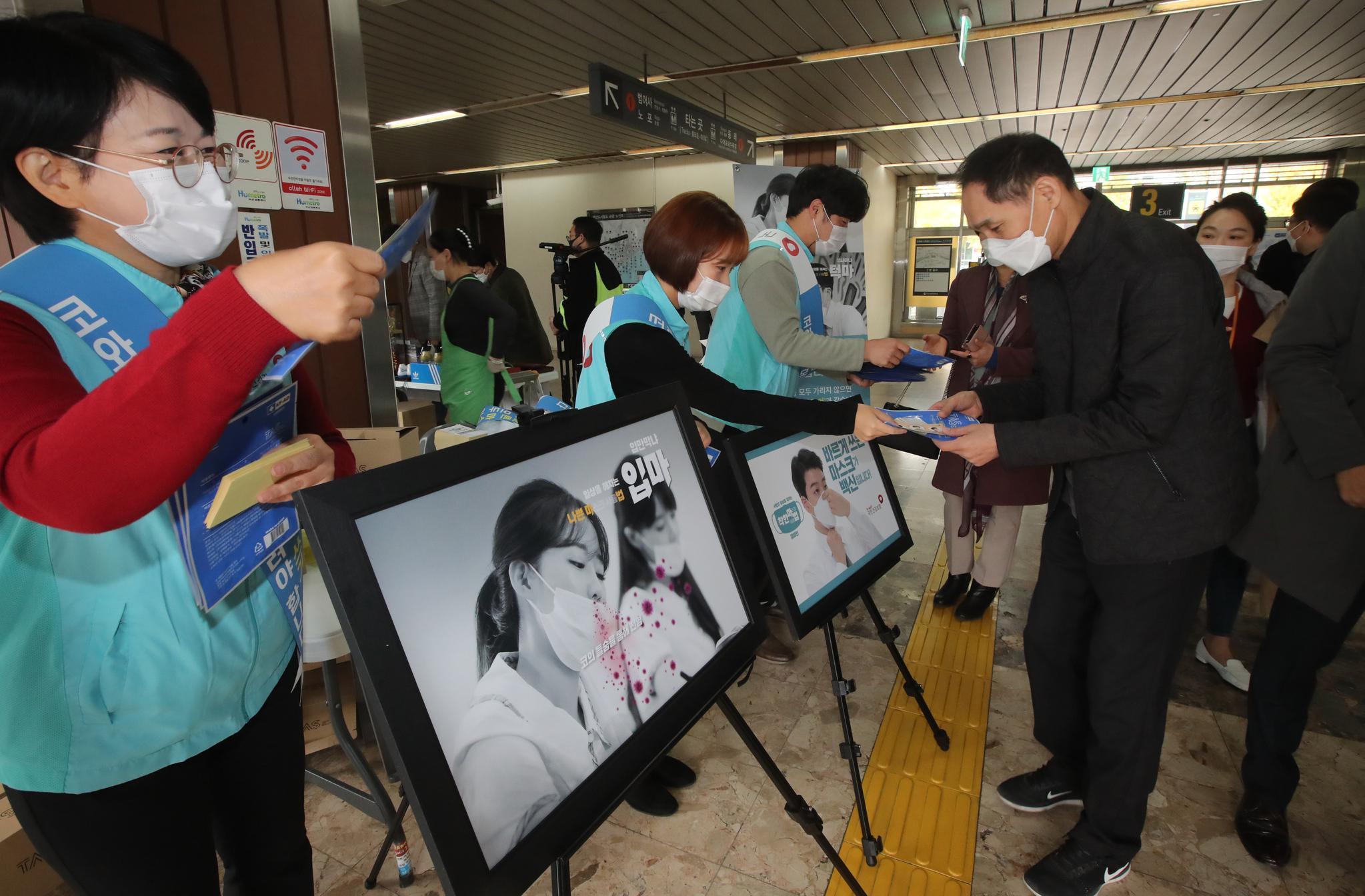 위아자나눔장터 2020 부산행사가 14일 부산 지하철1호선 아름다운가게 명륜역점에서 열렸다. 국민건강보험공단 부산지역본부 직원들이 마스크 바로쓰기 캠페인을 하고 있다. 송봉근 기자