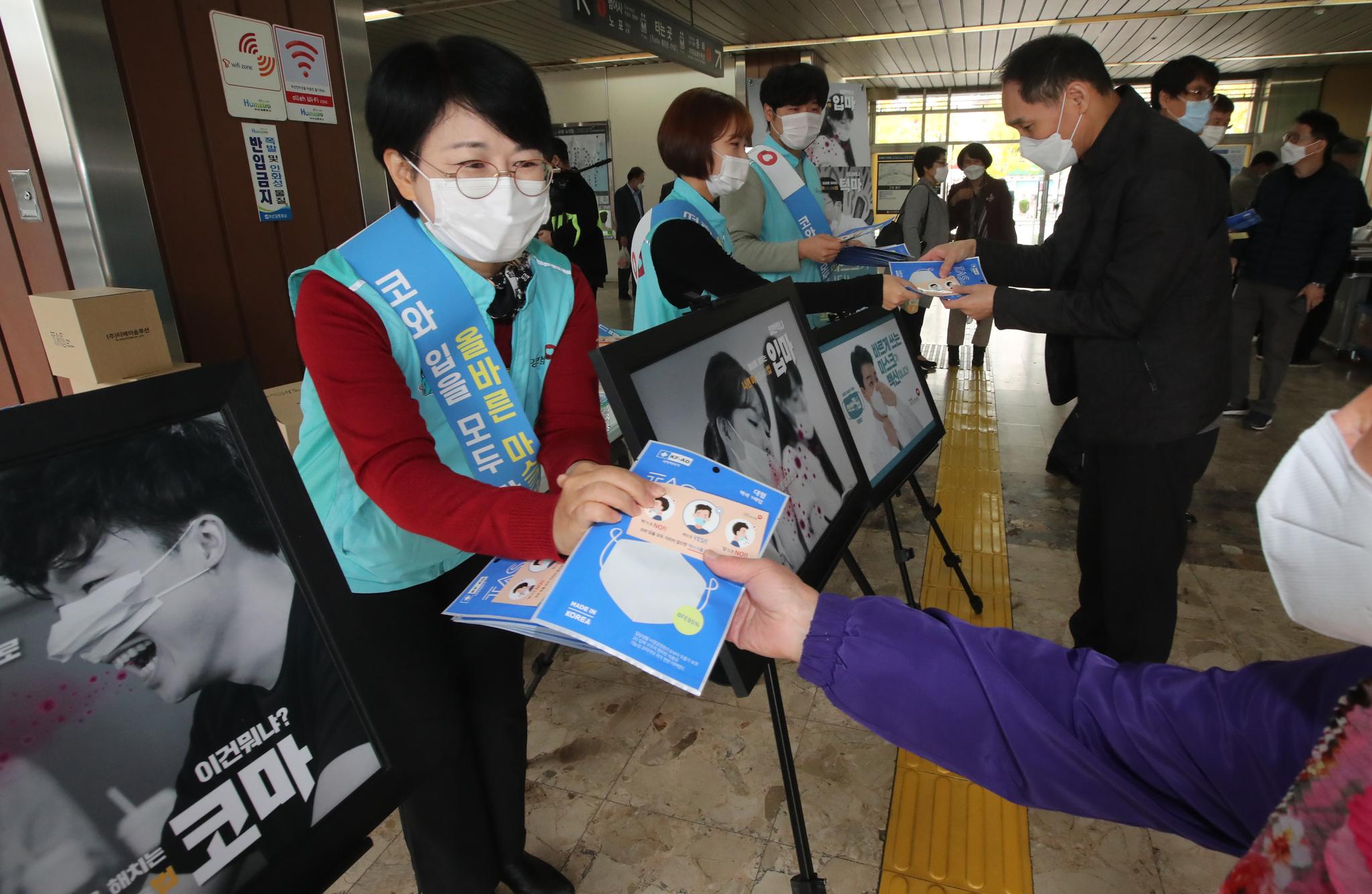 위아자나눔장터 2020 부산 특별판매전이 14일 부산 지하철1호선 아름다운가게 명륜역점에서 열렸다.국민건강보험공단 부산지역본부 직원들이 마스크 바로쓰기 캠페인을 하고 있다. 송봉근 기자
