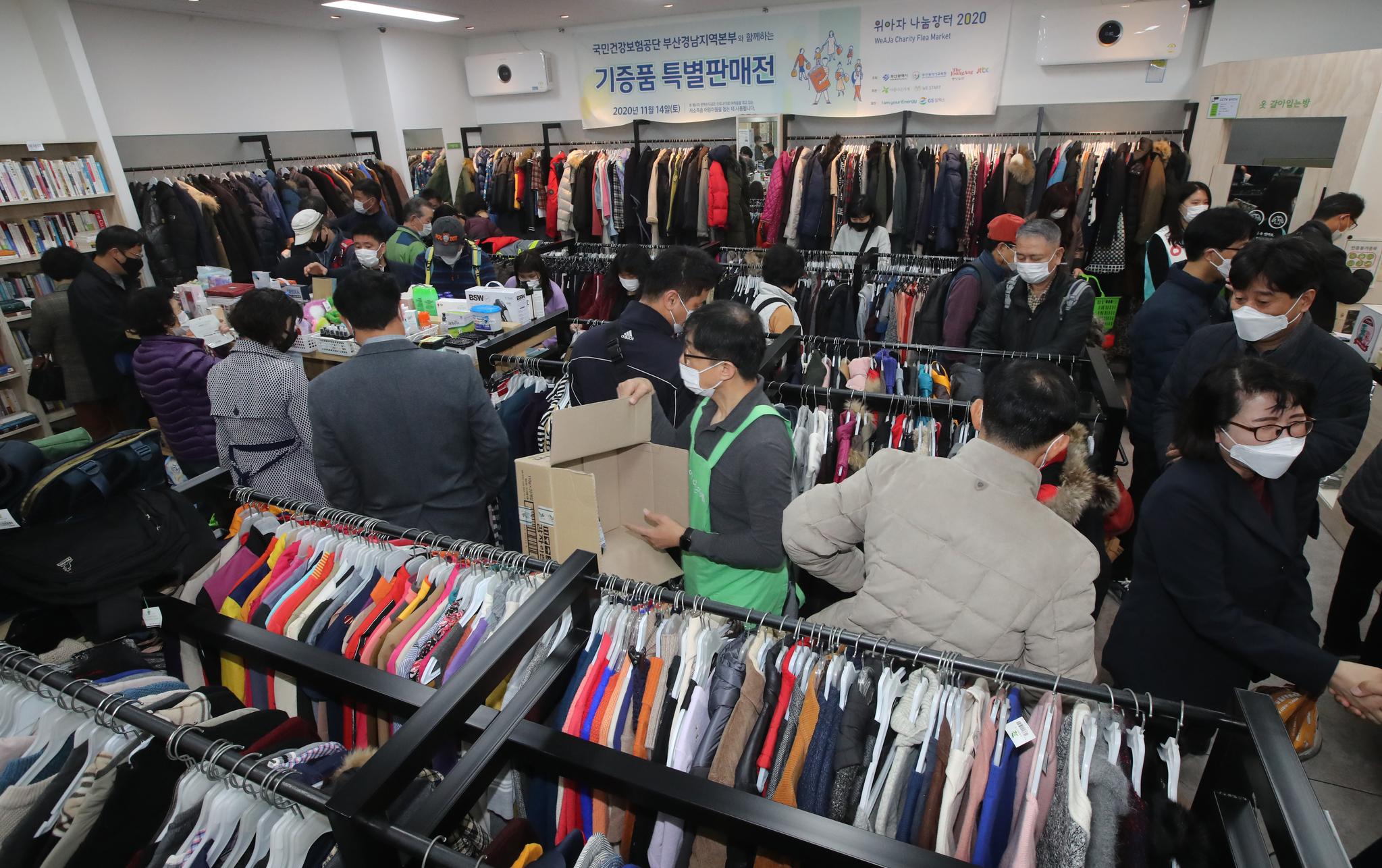 위아자나눔장터 2020 부산 특별판매전이 14일 부산 지하철1호선 아름다운가게 명륜역점에서 열려 시민들이 기증품을 살펴보고 있다. 송봉근 기자