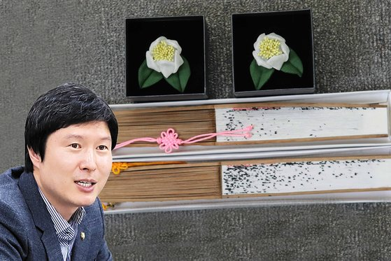 김해영 의원 기증품