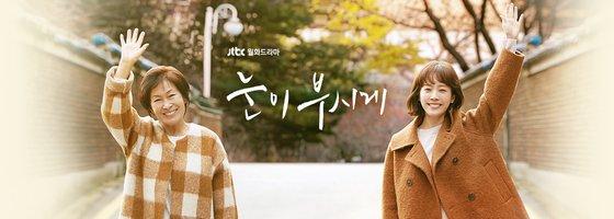 JTBC 드라마 '눈이 부시게'의 홈페이지 메인 화면. [사진 JTBC]