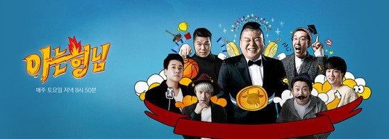JTBC 예능 프로그램 '아는 형님'. [사진 JTBC]
