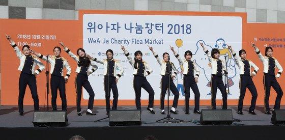 21일 부산 부산진구 송상현광장에서 열린 '2018 부산 위아자 나눔장터' 에서 엔젤피스 공연단이 개막 축하공연을 하고 있다.송봉근 기자