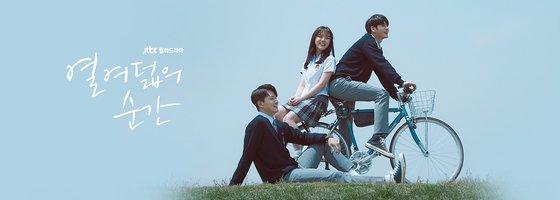 JTBC 드라마 '열여덟의 순간'의 홈페이지 메인 화면. [사진 JTBC]