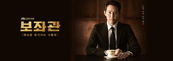 JTBC 드라마 '보좌관'의 홈페이지 메인 화면. [사진 JTBC]