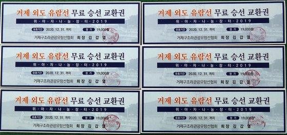 김갑열 거제 구조라관광유람선협회장의 외도 유람선 무료승선권교환권