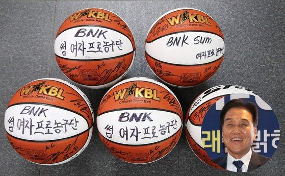 김지완 BNK금융그룹 회장의 사인 농구공