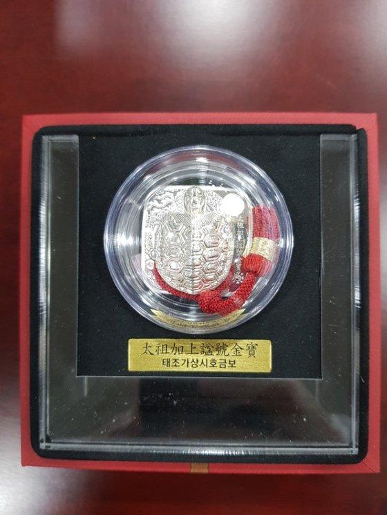 윤준호 성광유니텍 대표 태조어보 기념메달