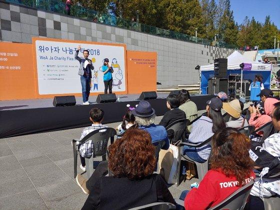 21일 오후 부산 송상현광장에서 열린 '2018 위아자 나눔 장터' 부산 행사에서 명사 기증품 경매를 하고 있다. 최은경 기자