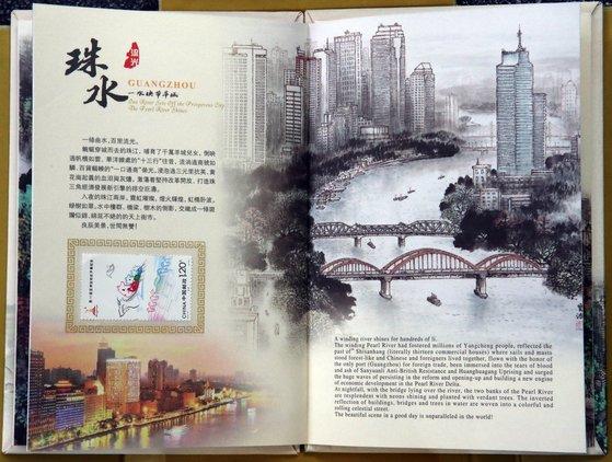 유재수 부산시 경제부시장의 중국 우편집