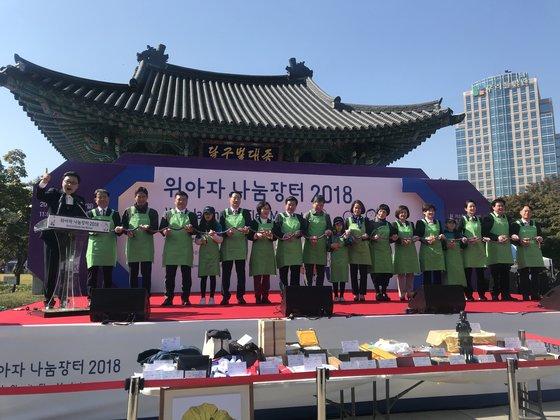 21일 대구 중구 국채보상운동기념공원에서 열린 '2018 대구 위아자 나눔장터'에서 개막식이 치러지고 있다. 대구=김정석기자