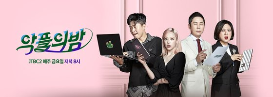 JTBC 예능 프로그램 '악플의 밤'. [사진 JTBC]