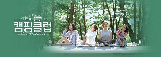 JTBC 예능 프로그램 '캠핑클럽'. [사진 JTBC]