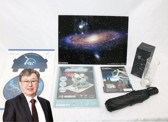 이형목 한국천문연구원장은 천체 사진액자와 천문학교구를 기증했다. [사진 위스타트·중앙포토]