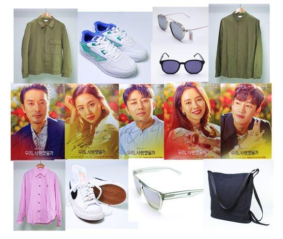 '우리, 사랑했을까' 출연진들이 의류, 신발, 가방 등 기증품을 보내왔다. [사진 위스타트]