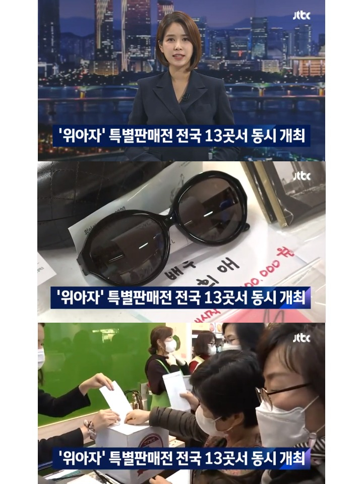 '위아자' 특별판매전 전국 13곳서 동시 개최