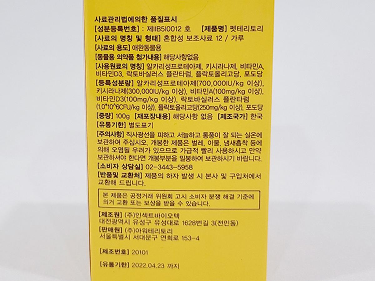 서지석 배우 - 반려동물 영양제