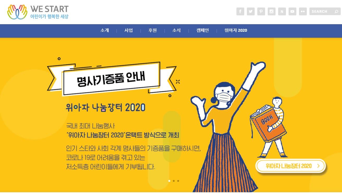 명사기증품 일부는 위스타트 홈페이지(http://westart.or.kr/weaja-2020)를 통해 선착순 또는 응모권 구매방식으로 판매한다. [위스타트 홈페이지 캡처]