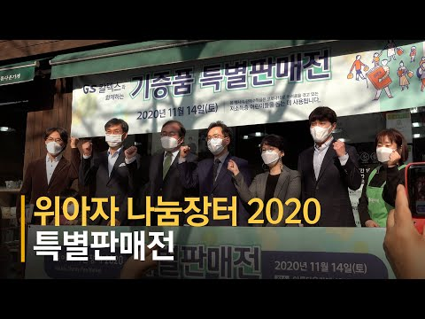 중앙일보 영상뉴스(2020.11.14)