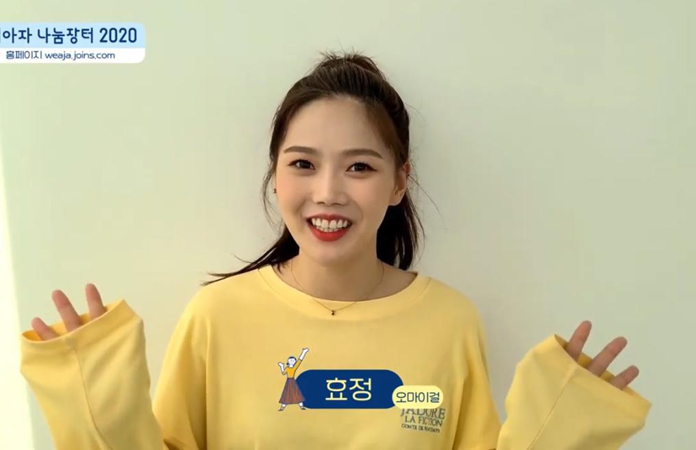 [위아자 2020]JTBC홍보영상_효정(오마이걸)/몬스타엑스/효진,제이어스(온앤오프) 편